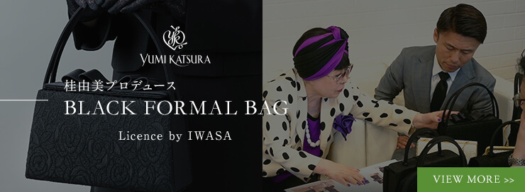 桂由美プロデュースBLACK FORMAL BAG Licence by IWASA
